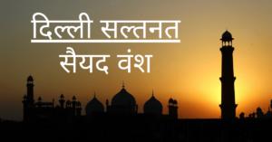 दिल्ली सल्तनत - सैयद वंश (1414 - 1451 ई.)