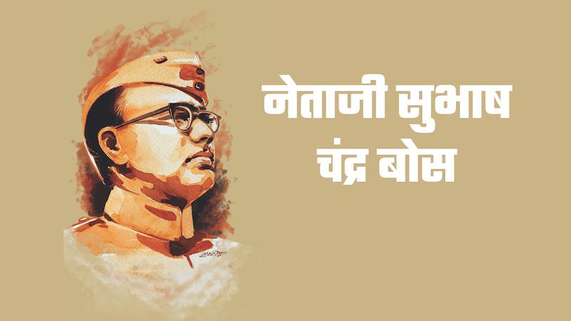 नेताजी सुभाष चंद्र बोस (Netaji Subhash Chandra Bose)