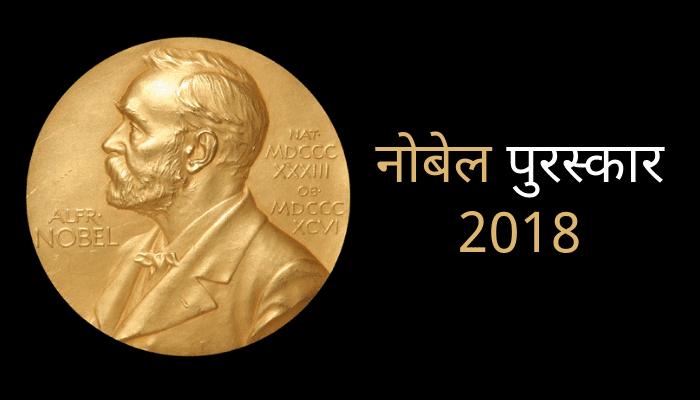 नोबेल पुरस्कार 2018