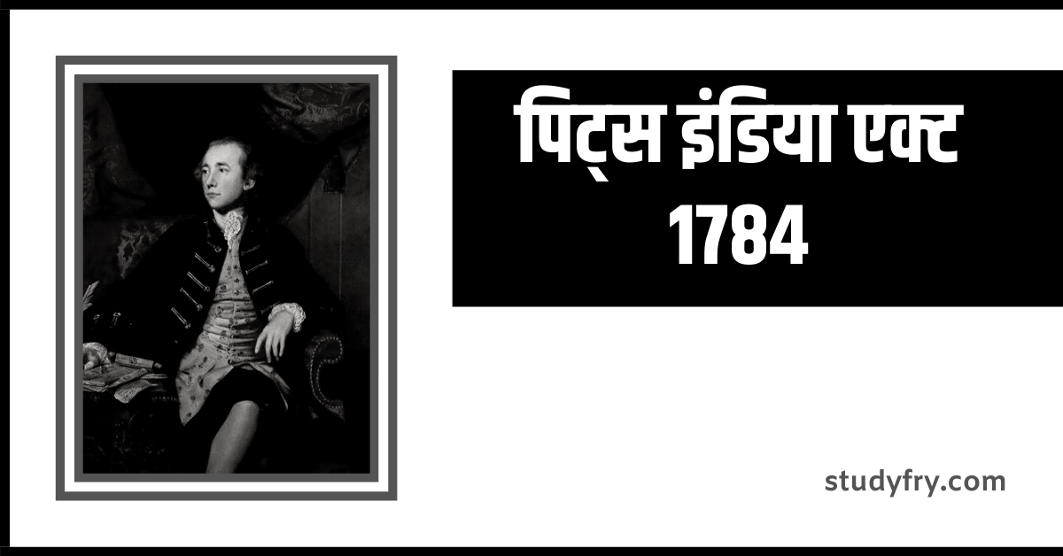 पिट्स इंडिया एक्ट 1784