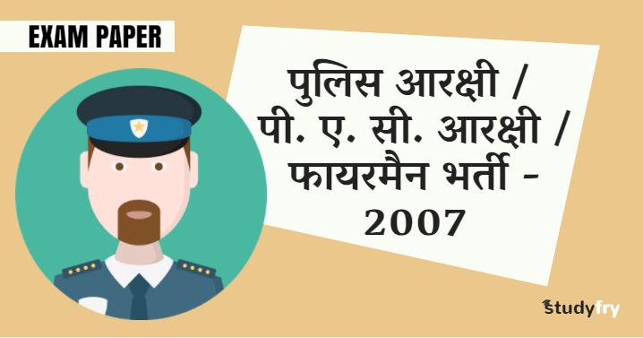 पुलिस आरक्षी पी. ए. सी. आरक्षी फायरमैन भर्ती - 2007