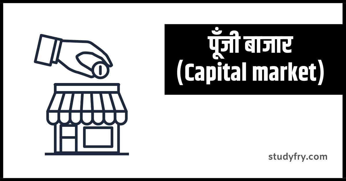 पूँजी बाजार (Capital market)