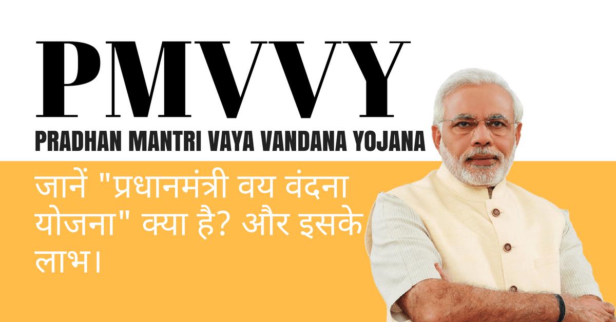 प्रधानमंत्री वय वंदना योजना (PMVVY)