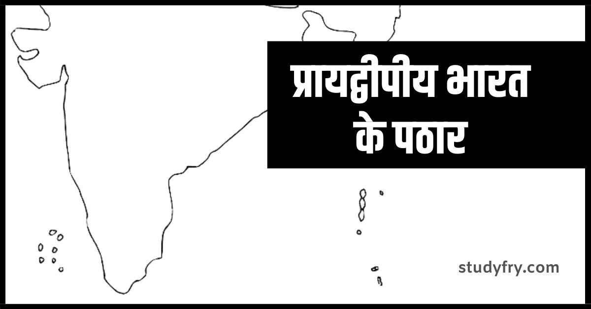 प्रायद्वीपीय भारत के पठार