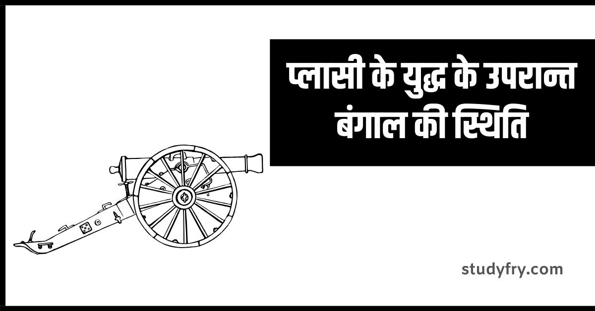 प्लासी के युद्ध के उपरान्त बंगाल की स्थिति