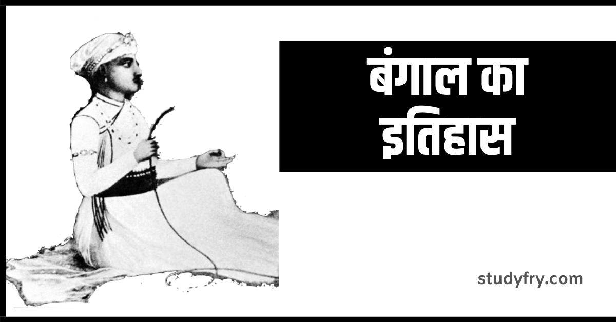 बंगाल का इतिहास