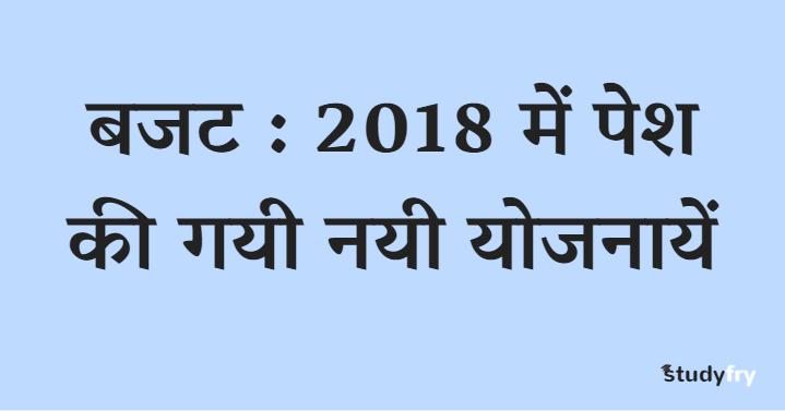 बजट 2018 में पेश की गयी नयी योजनायें