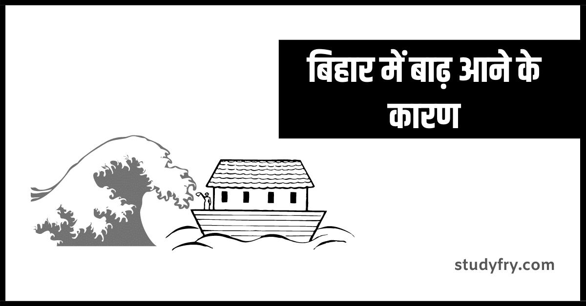बिहार में बाढ़ आने के कारण (Causes of floods in Bihar in hindi)