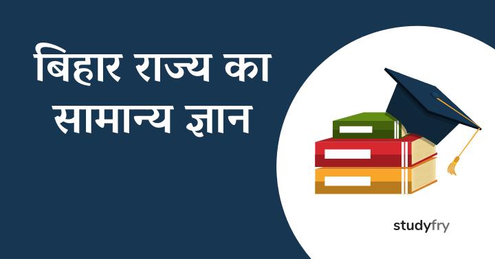बिहार सामान्य ज्ञान - Bihar General Knowledge - Bihar Samanya Gyan in Hindi