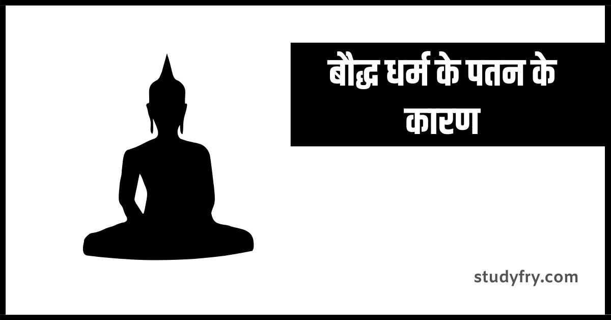 बौद्ध धर्म के पतन के कारण