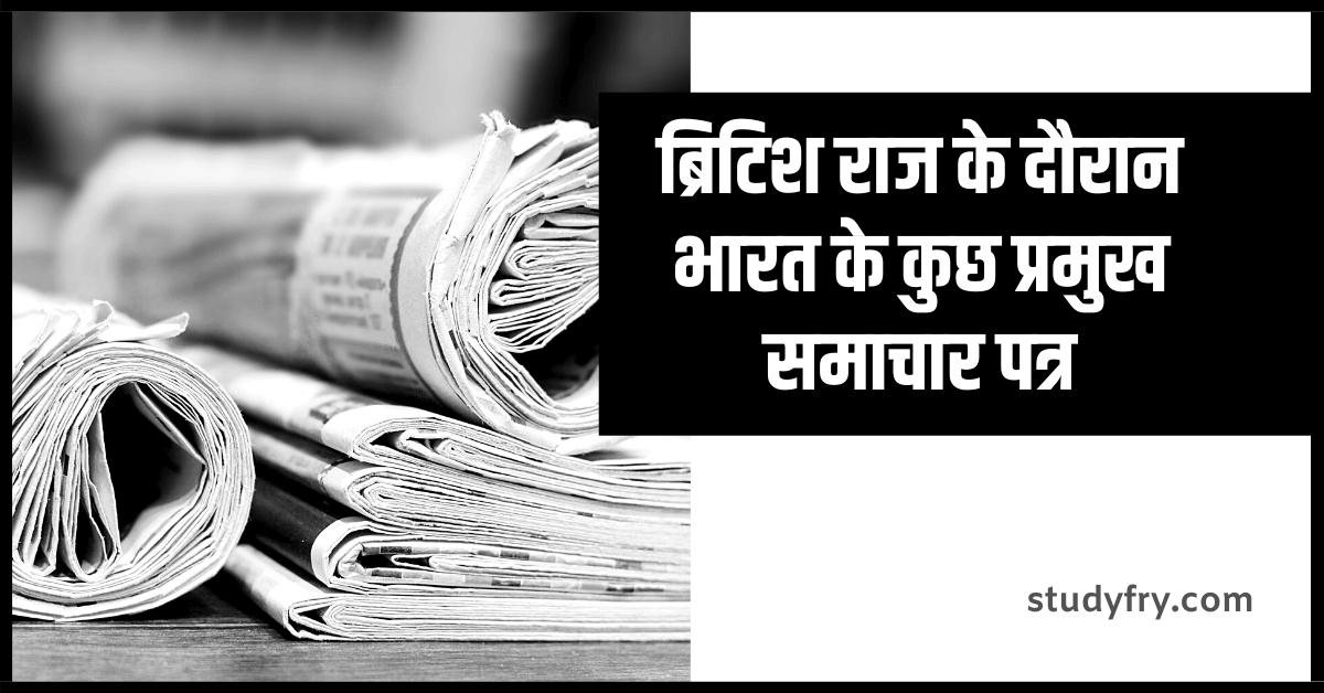 ब्रिटिश राज के दौरान भारत के कुछ प्रमुख समाचार पत्र