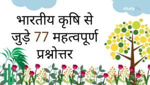 भारतीय कृषिसे जुड़े 77 महत्वपूर्ण प्रश्नोत्तर - Q&A