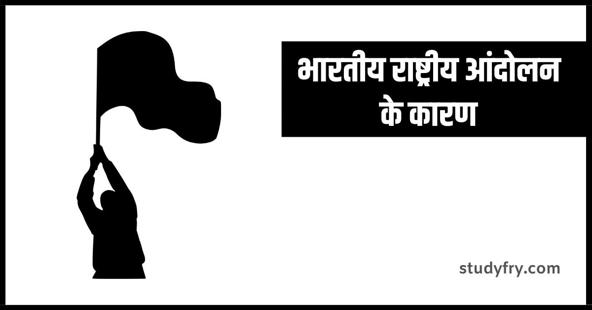 भारतीय राष्ट्रीय आंदोलन के कारण बताइए