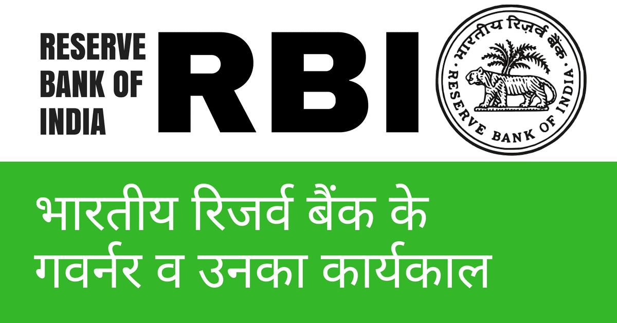 भारतीय रिजर्व बैंक के गवर्नर व उनका कार्यकाल