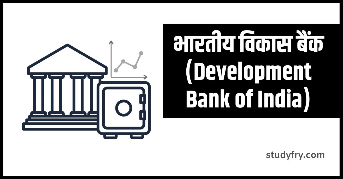 भारतीय विकास बैंक (Development Bank of India)