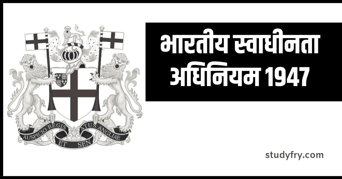 भारतीय स्वाधीनता अधिनियम 1947 (Indian Independence Act 1947)