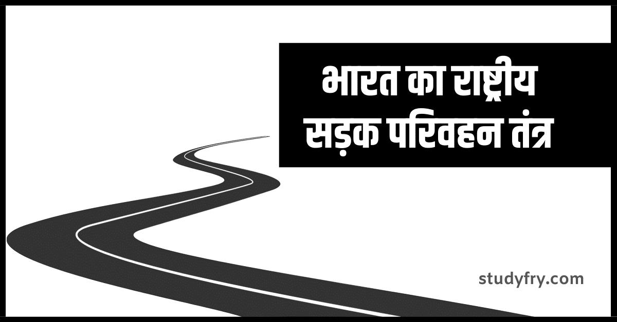 भारत का राष्ट्रीय सड़क परिवहन तंत्र