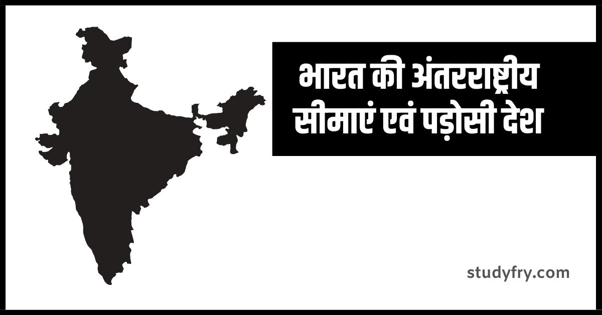 भारत की अंतरराष्ट्रीय सीमाएं एवं पड़ोसी देश Important Notes