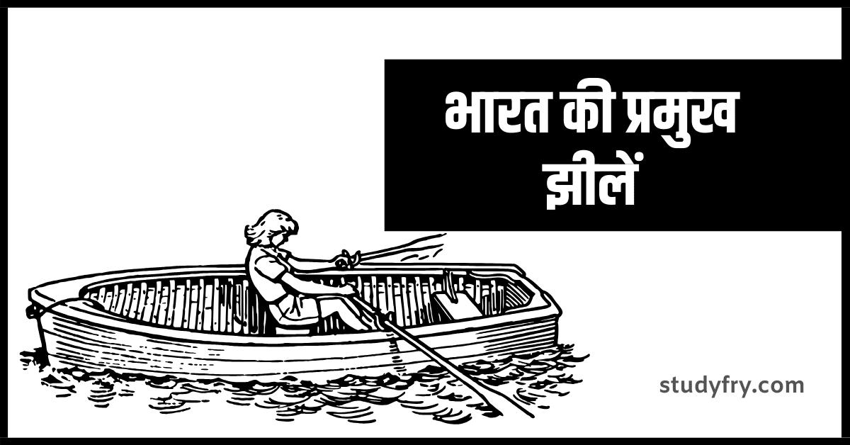 भारत की प्रमुख झीलें notes in hindi for upsc and pcs