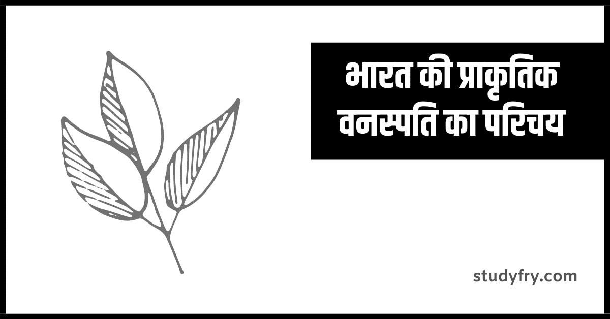 भारत की प्राकृतिक वनस्पति का परिचय