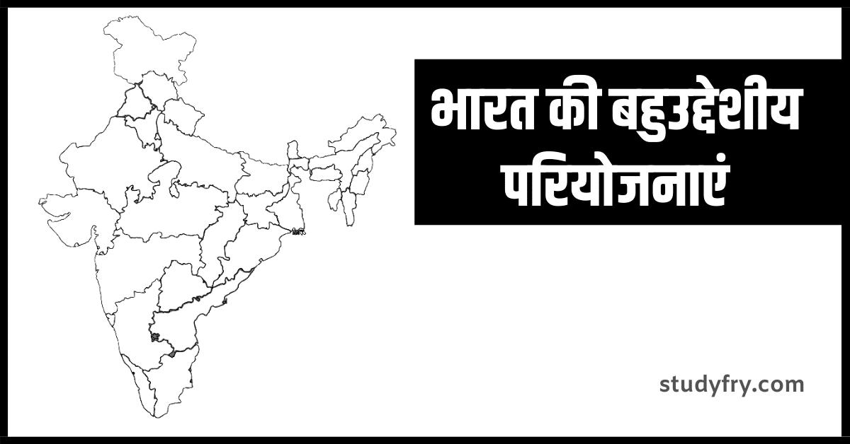 भारत की बहुउद्देशीय परियोजनाएं
