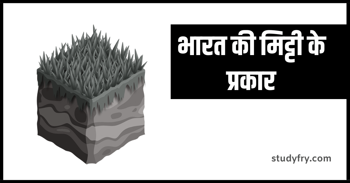 भारत की मिट्टी के प्रकार