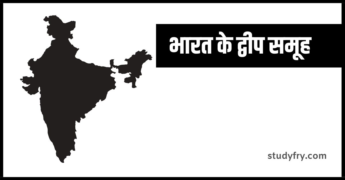 भारत के द्वीप समूह Important Notes in Hindi