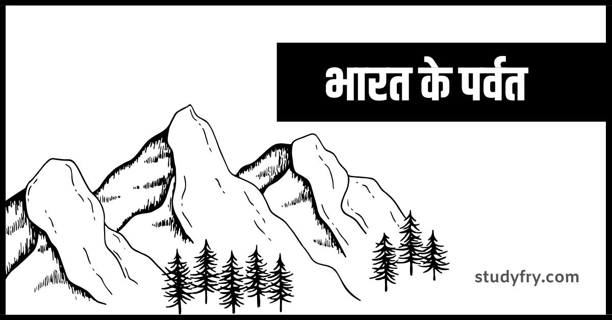 भारत के पर्वत