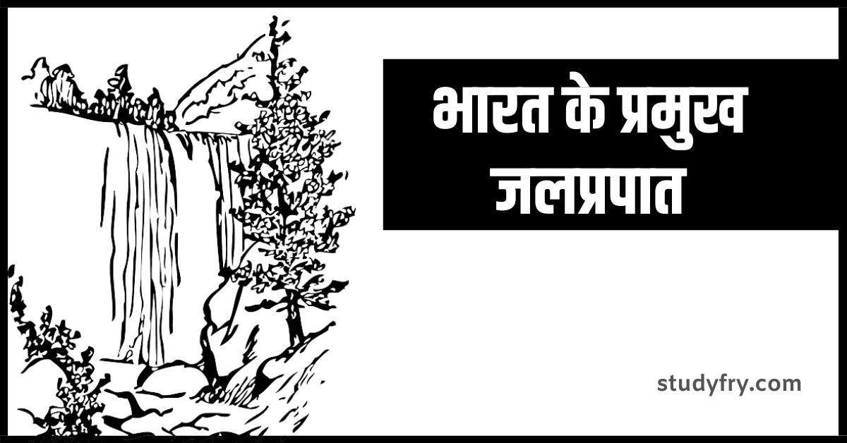 भारत के प्रमुख जलप्रपात