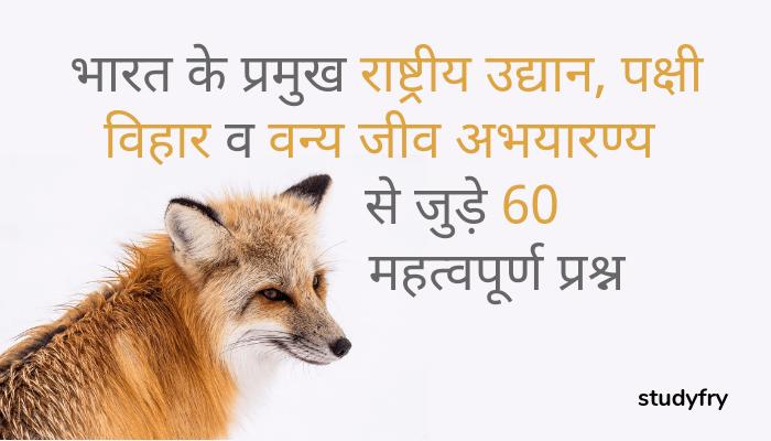 भारत के प्रमुख राष्ट्रीय उद्यान, पक्षी विहार व वन्य जीव अभयारण्य से जुड़े 60 महत्वपूर्ण प्रश्न