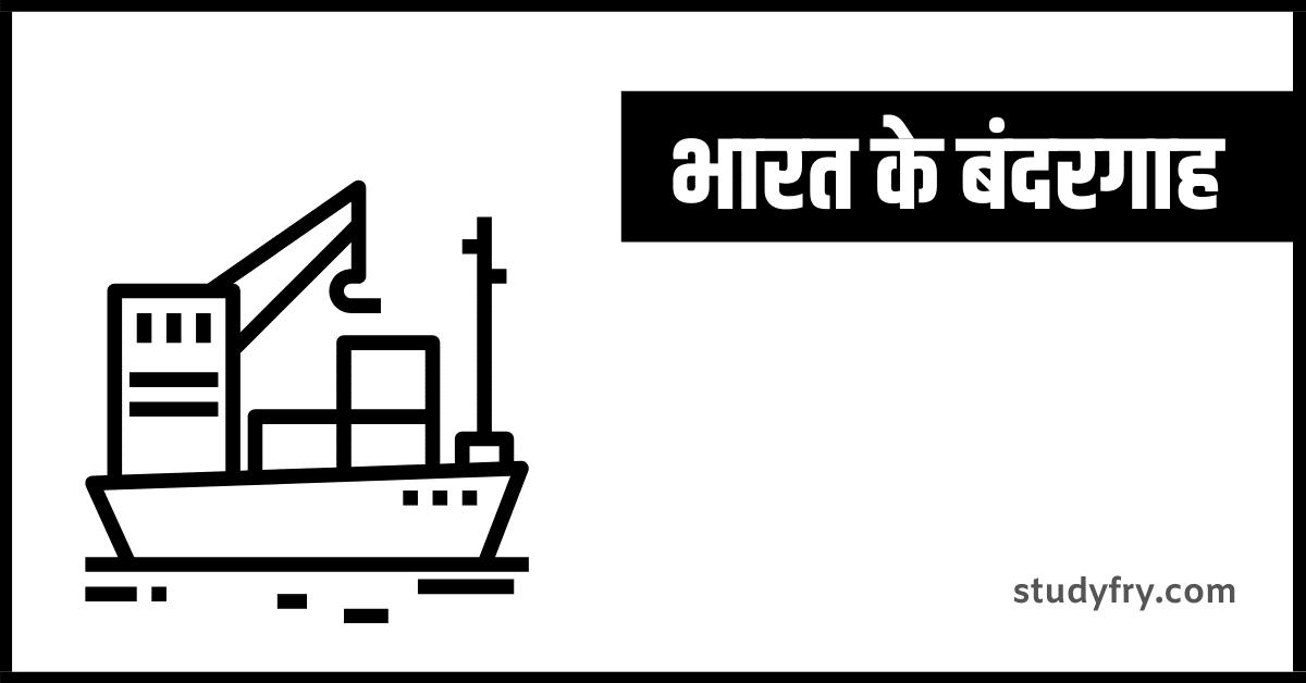 भारत के बंदरगाह