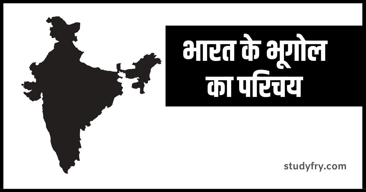 भारत के भूगोल का परिचय