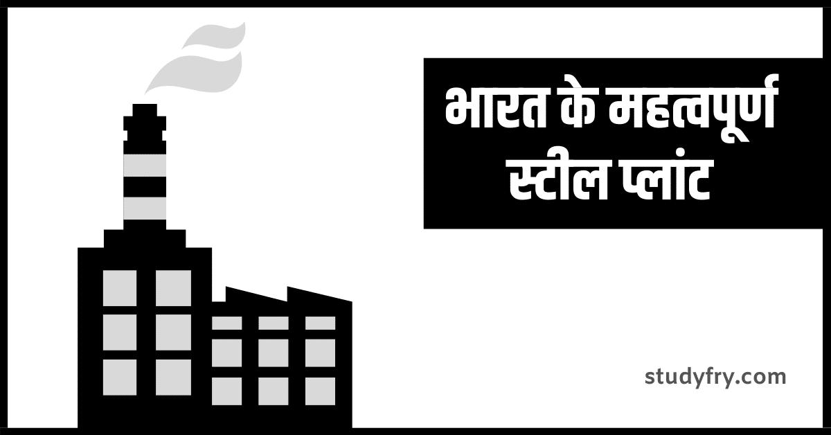 भारत के महत्वपूर्ण स्टील प्लांट