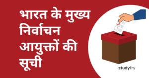 भारत के मुख्य निर्वाचन आयुक्त