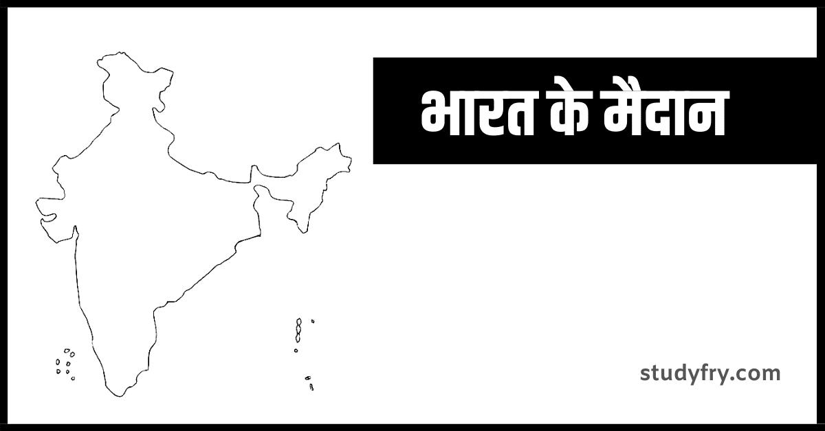 भारत के मैदान