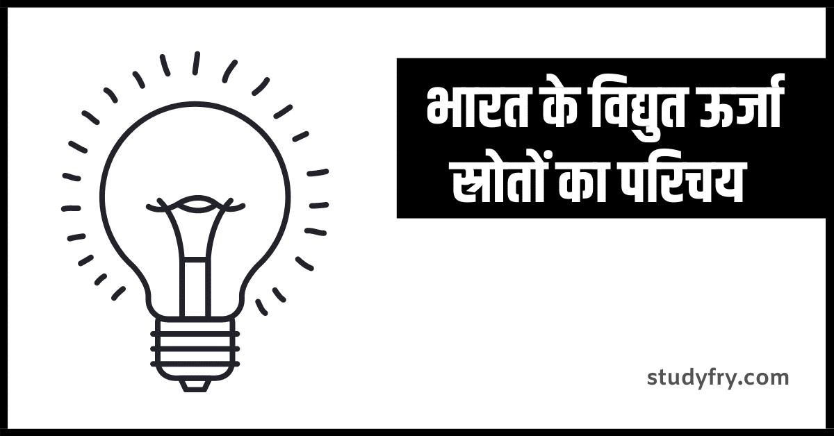 भारत के विद्युत ऊर्जा स्रोतों का परिचय