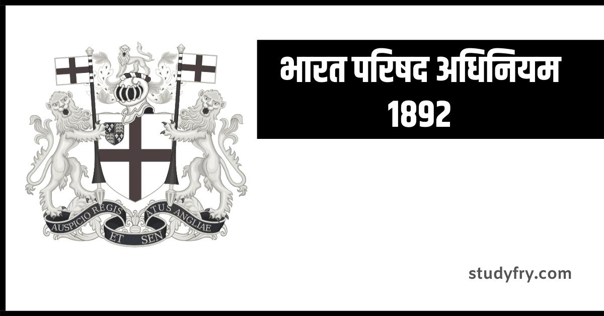 भारत परिषद अधिनियम 1892 (Indian Councils Act 1892)