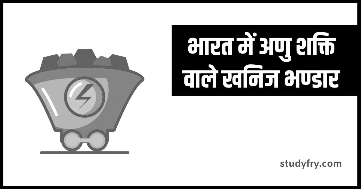 भारत में अणु शक्ति वाले खनिज भण्डार
