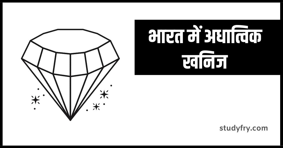 भारत में अधात्विक खनिज