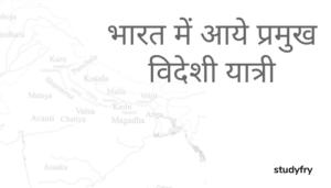 भारत में आये प्रमुख विदेशी यात्री