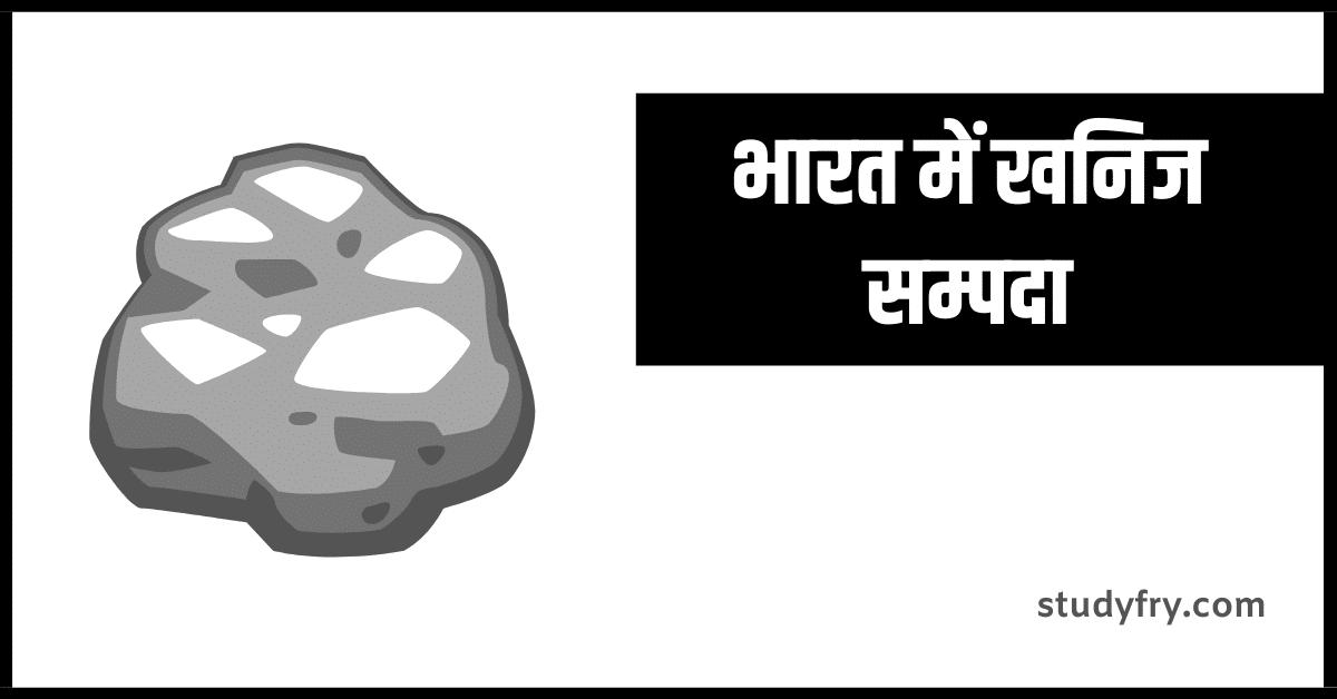 भारत में खनिज सम्पदा