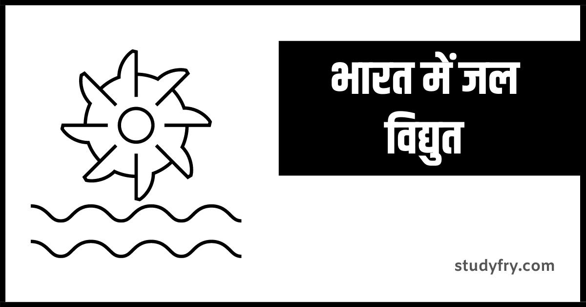 भारत में जल विद्युत