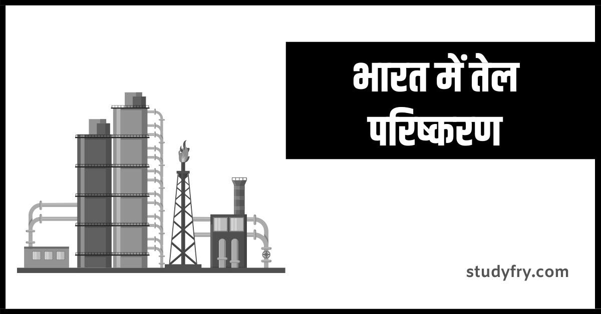 भारत में तेल परिष्करण