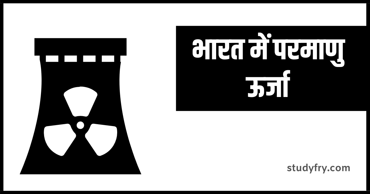 भारत में परमाणु ऊर्जा