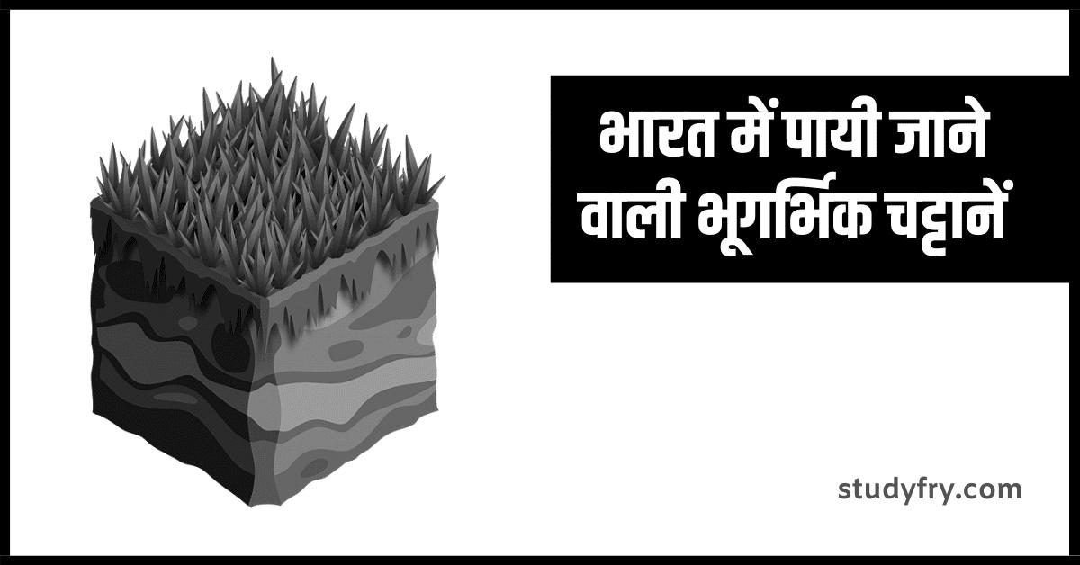 भारत में पायी जाने वाली भूगर्भिक चट्टानें