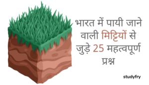 भारत में पायी जाने वाली मिट्टियों से जुड़े 25 महत्वपूर्ण प्रश्न