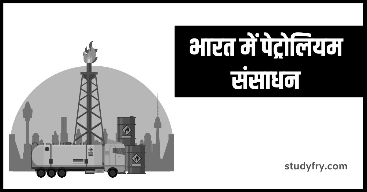 भारत में पेट्रोलियम संसाधन