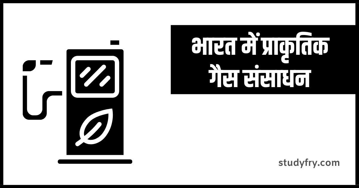 भारत में प्राकृतिक गैस संसाधन