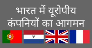 भारत में यूरोपीय कंपनियों का आगमन