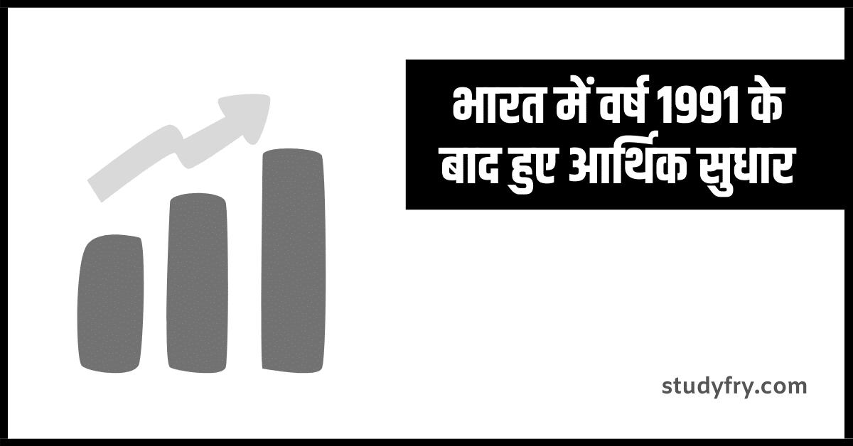 भारत में वर्ष 1991 के बाद हुए आर्थिक सुधार